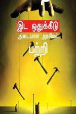 Articles on caste reservation identity politicsPrice: 150 / -Author: Marxist Press Tamil Articles sathi idaothukeedu adaiyala arasiyal