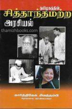 The Non-ideological politics of Tamil Nadu - K. SivathambiPrice: 20 / -Author: K. Sivathambi (thamilagathin sithanthamatra arasiyal)