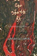 The water-fountain of the national rivers burning with firePrice: 110 / -Author: Puluvar Sembulap Paraniyan(theepatri eriyum thesa nadikalain neer)