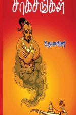 """(Alavudheen sakasangal)""""There will be a lot of questions in adolescence. The society that had been seen up to that time now seems to be something else."""