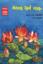 Chinna Theni Paduthu,A song sung by a little honey bee..........................Nadodi Kadhaigal ,this kind of stories especially for childrens