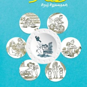 (Karapoondhi)This book of 28 stories is a great gift for children. Each story introduces a small part of the vast world of life, problems and solutions.