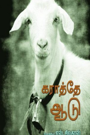 Do you know 'Karate'(Karate Aadu) Muton Ram? This goat is an adventurous hero. The goat has performed many adventures with the boy Chinnu and karate master