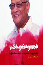 Comrade TKR (TK Rangarajan) is a very senior party member. An experienced leader of the trade union movement. He served for decades in various leading role