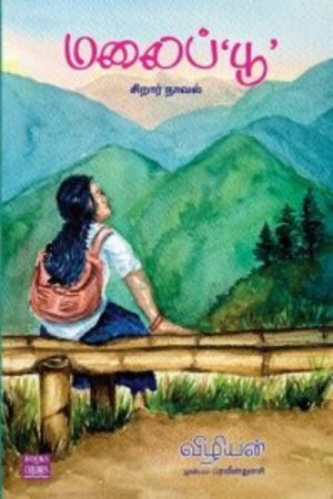 This 'malaipoo' by vizhiyanis a turning point in the history of child literature. the loud estuarum of the pinched voice that slapped the face of a glowing india.