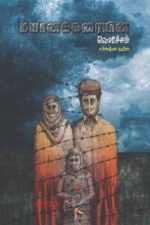 samsuddin hira(Mayanakarain vellicham) has written specific moments of life, from within and away from the collective psychology of a social group