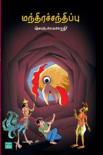 (Manthirasiripu)In the world of Tamil children's literature, this is a slightly innovative endeavor. The main characters in some of the popular novels