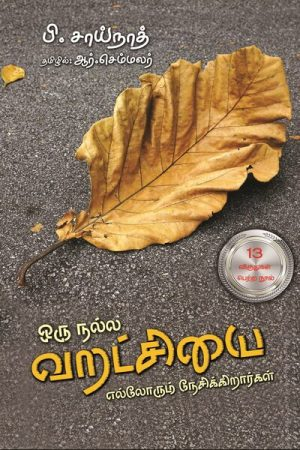 Poverty of the Indian people is one of the dry statistics in government reports and in the opinion papers ((oru nala varatchaiyai ellorom nesikirga)