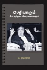 Periyar was talked about 1990s to counter Hindutva.The Marxist circle and the people of the country can benefit only by studying Periyar and Ambedkar