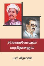 This book(Singaravelarum Bharathidasanum) is a study of the ideas of the thinker M. Singaravela, the pioneer of the communist movement