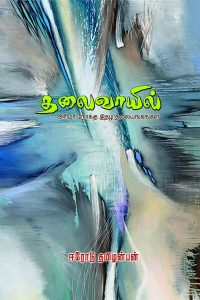 I continue to write editorials for Arima Noku's magazine. The Bharathi Library brings together a collection of what has been published so far.