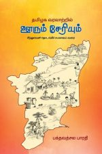 It(Thamizhaga varalaril oorum cheriyum)has now been proved that the ancient Indus valley of Tamils is. It has also been proved that the sangam literature