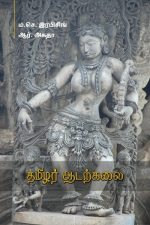 A book(Thamizhar adar kalai)that establishes the history of folk art, which has been a part of the artistic and cultural expressions