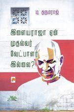 This is also the Book of Illayaraja(illayaraja yen mudhalvar vetpalar illai). Illayaraja's songs have shaped the lives of Tamils for the past half century.