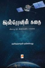 (Isrovin Kadhai)This is is isro's story. This is the story of our nation. It is a story that each of us should celebrate with pride in our hearts.