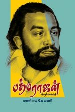 Kamal Haasan, who shared the above conversation with me, is very fond of Padmarajan's film, 'We see cashew groves'.Here we could see Padmarajan film Stories