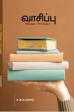 (Vasippu Arinthathum Ariyathathum)the space of reading is vast. the magic and awe it shows at their respective ages is unique.
