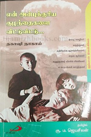 en anbirkuriya kulanthaigalai vituvitu novel explains This book on child psychology, parenting, care home, accommodation to classroom ideology, war and politics does not given importance for family relations.