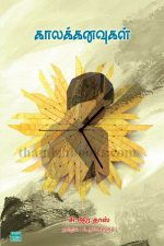 kaalkkanavugal by udhayakumar Is it possible to capture time running without stopping for anyone or anything? Yes. This book says you can get hold of.This novel is a remarkable book.