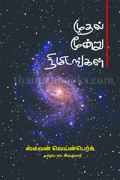 mudhal mundru nimidangal written by sivakumar 24 The first three minutes of Steven Weinberg's favorite book when asked by physicists and science writers what is the best science fiction book