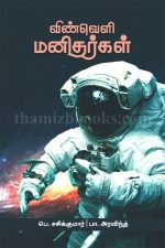 sivakumar's vinvelli manithargal This book is a surprisingly new attempt at scientific Tamil. Two ISRO scientists. I know both well. Most suitable for writing space