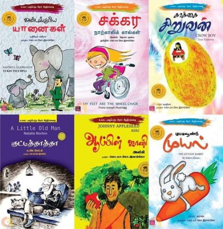A collection of world-renowned selected stories that give a new impetus to the retiree by telling parables, beerbal stories and vikramathithan stories.