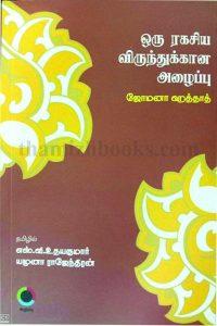 yamuna rajendran and udhayakumar