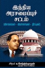 India Arasamaippu Sattam