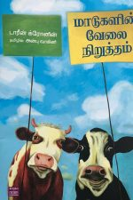 A strange problem for farmer Pasupathi in the story of the cow strike (Madukalin Velainirutham)! The cows he had on the farm kept tapping on the typewriter.