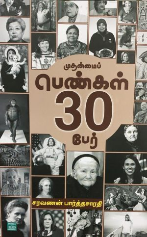 The book gives an introduction to thirty notable personalities of the female race who are facing various challenges and moving forward.