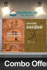 Sathiyattra Thamizhar, Solla Marandha Thamizhar Varalaru, Varalatril Mozhikal, Kundrena Nimirndhu Nil, Thamizhar Thirumanam