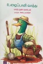 A hardworking duck (Uzhaipali Vathu) came to work for a lazy farmer. The farmer bought more work from that goose. One day the duck, who was very tired from the series of work, fell down.