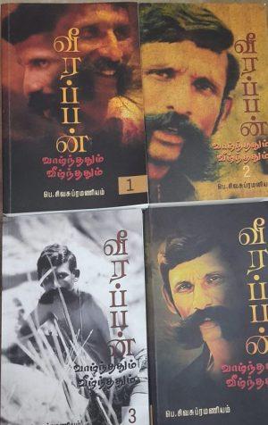 Veerapan Vazhndhadhum Veezhndhadhum