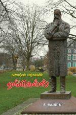 Nanbarkalin Parvaiyil Engels