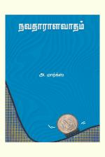 Navatharalavatham
