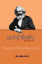 Marx sila therippukal