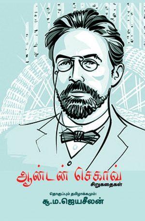 Anton Chekhov Short Stories