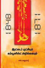 Irattai Puratchiyum Communist Arikkaiyum