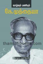 Vazhvum Paniyum K Muthaiah