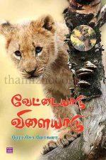 Vettaiyadu Vilaiyadu
