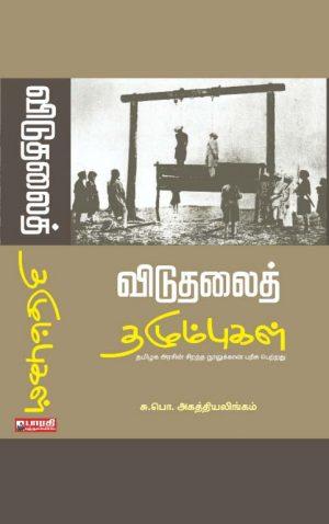 Viduthalai Thazhumbukal