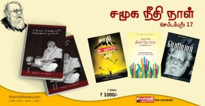 Periyar Birthday Special Combo Offer