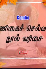 Thanigai Selvan Combo