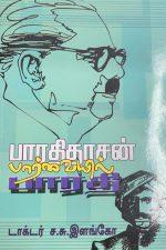 Bharathidasan Parvaiyil Bharathi