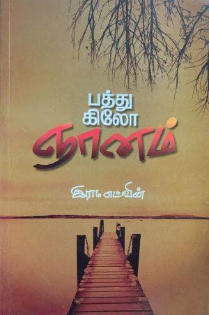 Pathu Kilo Gnanam