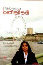 Nettraiya manitharkal