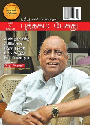 Puthagam Pesuthu Five Years Subscription